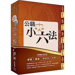 【公職小六法】核心法規全新收錄.公職備考最佳工具!