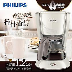 (贈品)【PHILIPS飛利浦】Daily滴漏式咖啡機1.2L (HD7447)