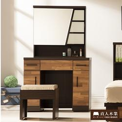 BRAC層木化妝台和椅子組