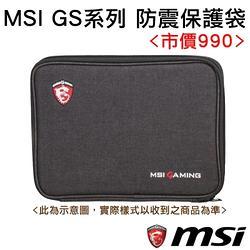 MSI GS系列13/14吋防震保護袋
