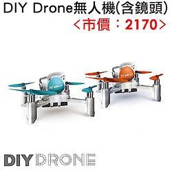 DIY drone無人機(含鏡頭)