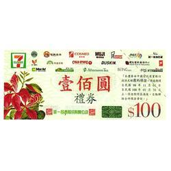 7-11禮卷500元