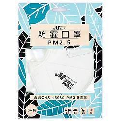 淨舒式 防霾口罩PM2.5 (一包3入)(白)