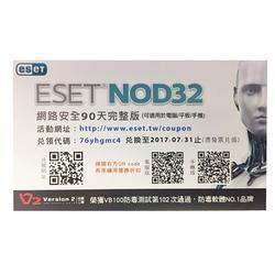 ESET NOD32 網路安全90天完整版