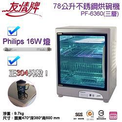友情78公升三層全不銹鋼紫外線烘碗機PF-6360