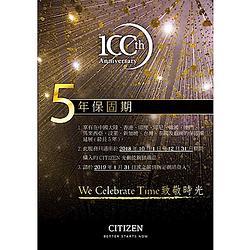 CITIZEN 百年 限定期間5年保固(需登錄)