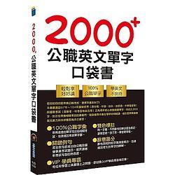 2000+公職英文單字口袋書(單字均收錄自公職考試