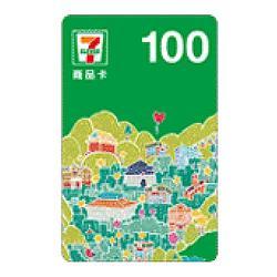 7-11商品卡$100元
