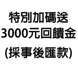 特別加碼送3000元回饋金(採事後匯款)