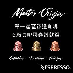 Nespresso單一產區臻選咖啡試飲組