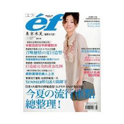 [贈品]ef東京衣芙雜誌或FF雜誌   隨機贈送