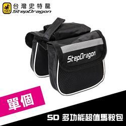 【SD配件加購】PKG003