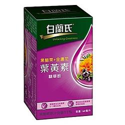 (贈)白蘭氏 黑醋栗+金盞花葉黃素精華飲(60ml