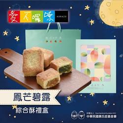 愛不囉嗦‧鳳芒碧露綜合鳳梨酥禮盒(10入/盒)(鳳芒酥+綠茶酥)