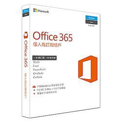 Office 365個人一年版