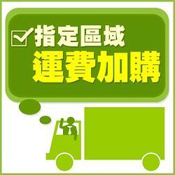 花蓮、台東、偏遠地區運費