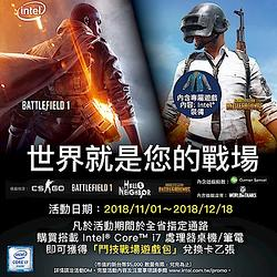 Intel鬥技戰場遊戲包(市價5000)