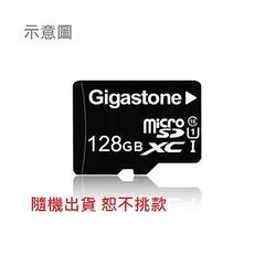 128GB記憶卡(不挑款)