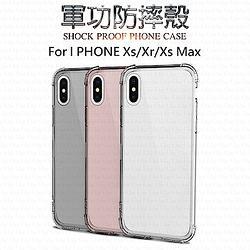 iphone xs max專用軍功防摔殼(透明)