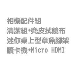 [快]清潔組+麂皮拭鏡布+迷你桌上型章魚腳架+讀卡機+Micro HDMI