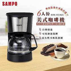 (贈)SAMPO聲寶 6人份美式咖啡機 HM-SC06A