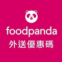 foodpanda外送優惠碼