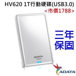 ADATA威剛 HV620 1TB行動硬碟(白)