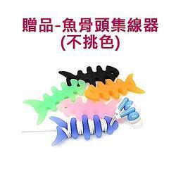 魚骨頭造型集線器(顏色隨機)