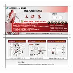 聯強 Autodesk學苑上課卷