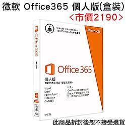 ★Office 365 個人版-盒裝(一年版)