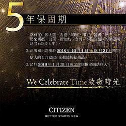 贈CITIZEN星辰 5年保固卡(須上網登錄)