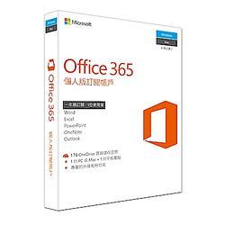 Office 365 個人盒裝版 (一年期)