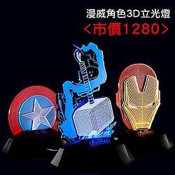 漫威英雄3D立光燈(隨機出貨)