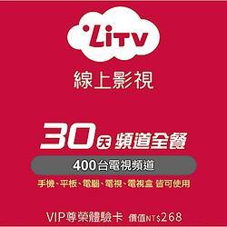 LITV體驗卡