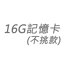 16G記憶卡
