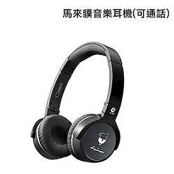 馬來貘音樂耳機