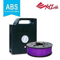 贈品-ABS耗材-葡萄紫