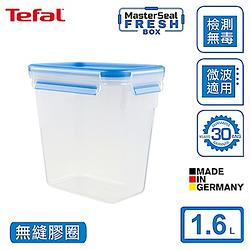 Tefal德國EMSAPP保鮮盒1.6L