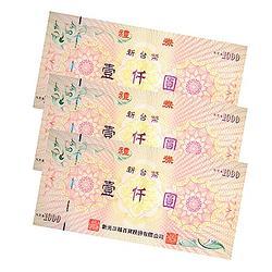 贈-新光三越禮卷3000元,統一於鑑賞期後12/28號寄