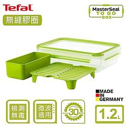 Tefal德國EMSA樂活系列早午餐盒 1.2L