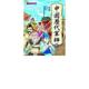 歷史榜中榜-中國歷代軍師-上
