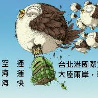 台北港國際