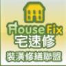 HOUSE FIX 宅速修-東森水電