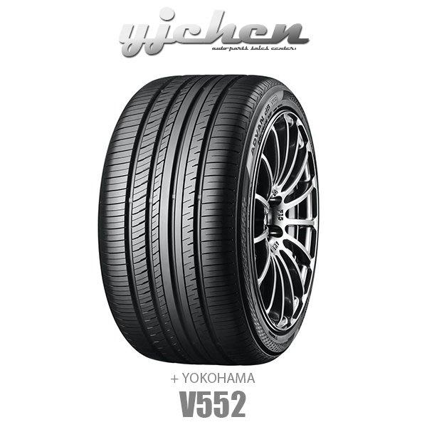 《大台北》億成汽車輪胎量販中心-橫濱輪胎 V552 215/60R16