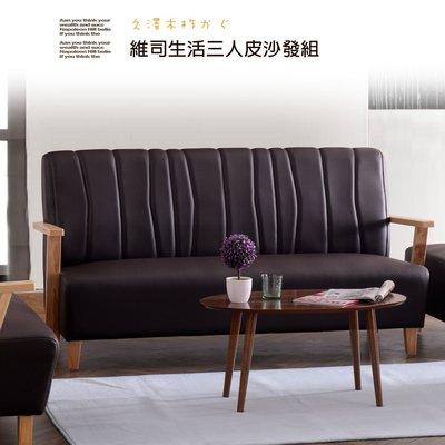 皮沙發【UHO】WF- 維司生活三人透氣皮沙發  免運費