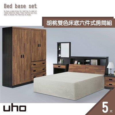 床組【UHO】胡桃雙色5尺六件組