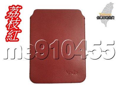 Amazon Kindle paperwhite 保護套 亞馬遜皮套 超薄皮套 PAPERWHITE 皮套 瘋馬紋 現貨