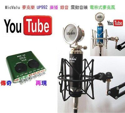 要買就買中振膜 非一般小振膜 收音更佳 UP 992 電容麥克風客所思 kx2 音效卡+NB35支架送166種音效