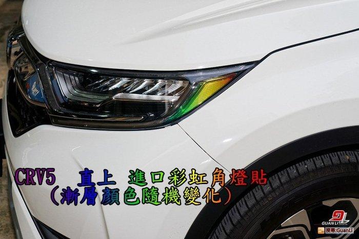 「直購賣場」HONDA CRV5 直上角燈貼膜(進口彩虹材質) 可diy GuanLi 冠立 2017 本田
