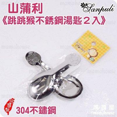 跳跳猴不銹鋼湯匙2入MJ-058》304不鏽鋼兒童匙.台灣山蒲利製造【媽媽屋】